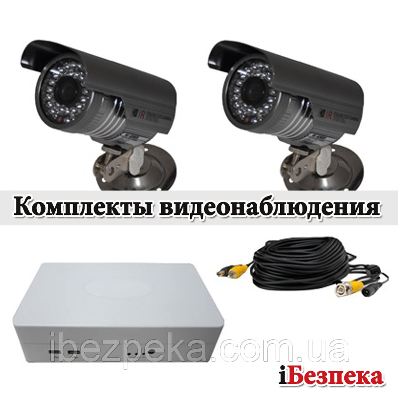 Комплект видеонаблюдения ATIS KIT-DVR-0x2 ECONOM IR
