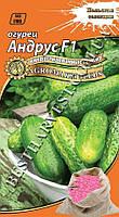 Семена Огурца «Андрус» F1 5 гр, инкрустированные