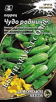 Семена Огурца «Чудо родничок» F1 0,5 гр