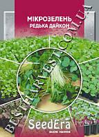 Семена микрозелени редьки «Дайкон» 10 г
