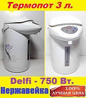 Термопот Delfi 3 литра объем. Нержавейка