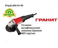 Угловая шлифовальная машина Гранит ШУ-125/1100
