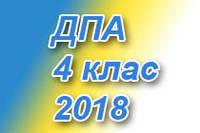 ДПА 4 клас 2018