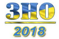 ЗНО 2017-2018