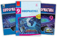 Інформатика 9 клас Нова програма