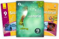 Біологія 9 клас Нова програма