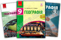 Географія 9 клас Нова програма