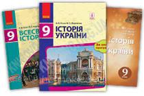 Історія 9 клас Нова програма
