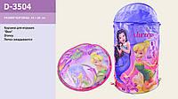 """Корзина для игрушек """"Феи"""" D-3504 в сумке"""