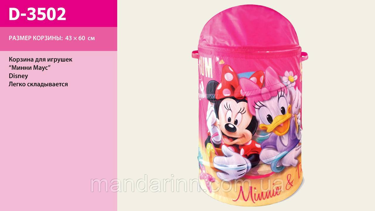 """Корзина для игрушек """"Минни Маус"""" D-3502 в сумке"""