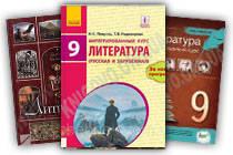 Література 9 клас Нова програма