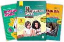 Німецька мова 9 клас Нова програма