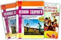 Основи здоров'я 9 клас Нова програма