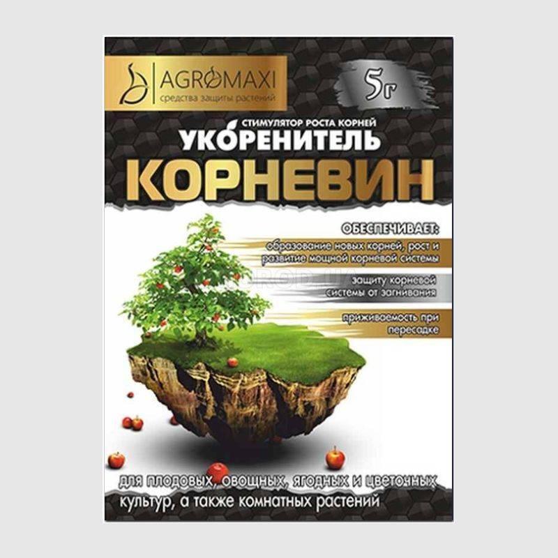 Корневин стимулятор корнеобразования (Агромакси), 5 г — укоренитель, улучшает развитие корневой системы