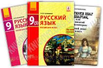 Російська мова 9 клас Нова програма
