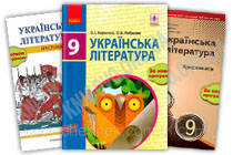 Українська література 9 клас Нова програма