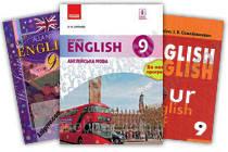Англійська мова 9 клас Нова програма