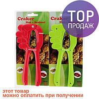 Щипцы для орехов Рука / товары для кухни