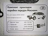 Набор прокладок для ремонта кпп Москвич 2140 , 412, фото 2