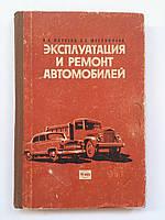 """Морозов Н. """"Эксплуатация и ремонт автомобилей"""" 1965 год"""