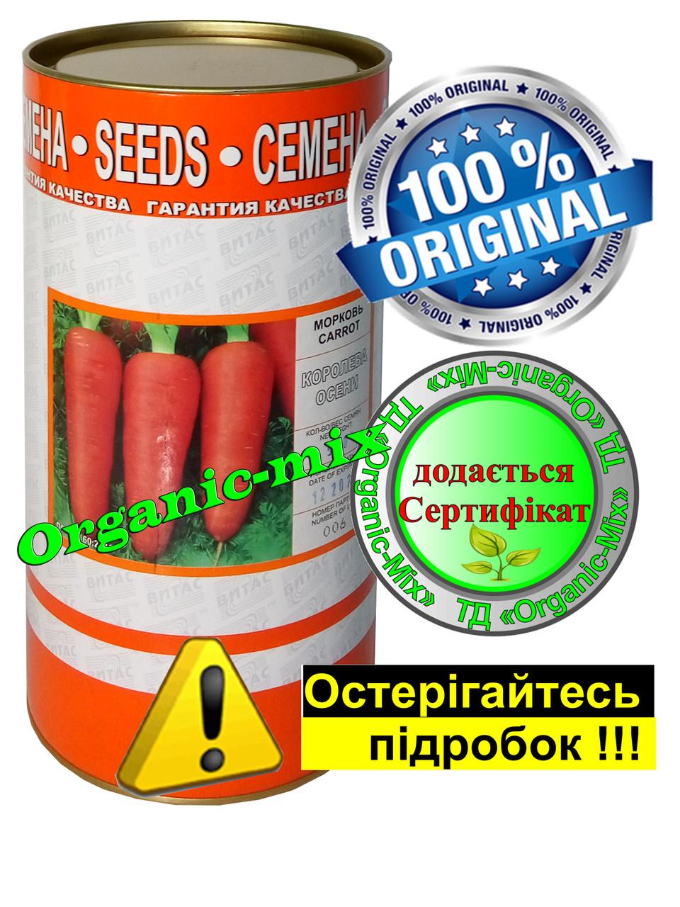 Семена моркови Королева осени инкрустированные 500 г в фермерской банке