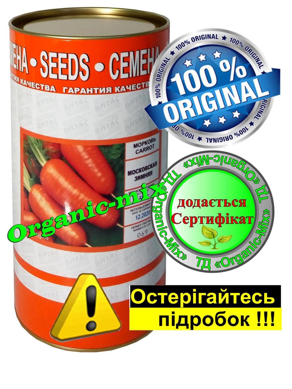 Морковь Московская Зимняя (Россия), 500 грамм банка