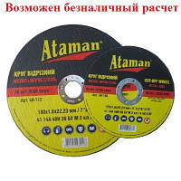 Диск Атаман (мет) 125 х1,6мм