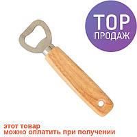 Открывашка с бамбуковой ручкой 13 см / товары для кухни