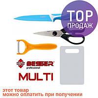Набор ножей Besser / товары для кухни