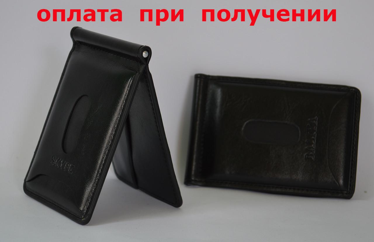 ed43180a84ff Мужской кожаный кошелек портмоне зажим для денег SKYPE BALIYA