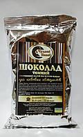 Шоколад темный «Чудові Напої»