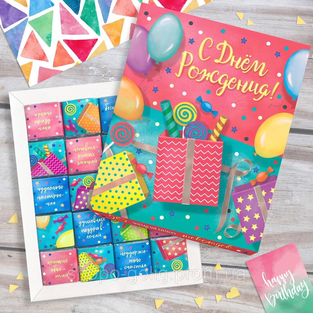 Подарочный шоколадный набор С днем рождения