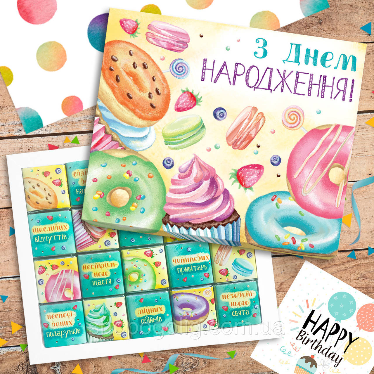 Подарочный шоколадный набор З днем народження