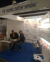 Космос Лайтинг на Выставке LED Expo 2017
