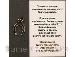 Оберіг Підкова щастя n21265-04 бронзове покриття (укр)