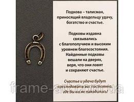 Оберіг Підкова щастя n21265-02 бронзове покриття