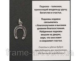 Оберіг Підкова щастя n21265-01 срібне покриття (укр)