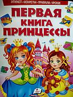 Первая книга принцессы. Этикет.Секреты.Правила.Уроки.