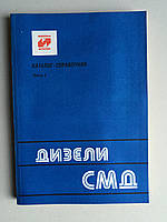 Каталог - справочник СМД (дизель)
