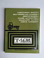 Руководство по разборке и сборке самоходного шасси Т-16М