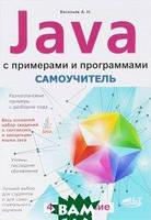 Васильев А. Н. Самоучитель Java с примерами и программами