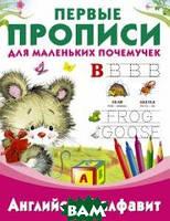 Дмитриева В.Г. Пропись. Английский алфавит