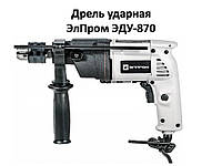 Дрель электрическая ударная Элпром ЭДУ-870