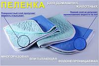 Многоразовая впитывающая пеленка-коврик для собак -Голубой-L 75/90