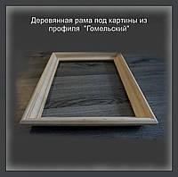 "Рама деревянная  ""гомельская""под покраску. Размер, см.  40*50"