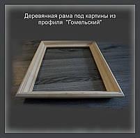 "Рама деревянная  ""гомельская""под покраску. Размер, см.  30*40"