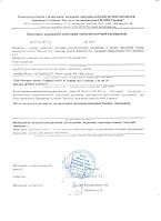 Протокол (отчет) санитарно-гигиенический на пищевые продукты / напитки для таможенного оформления, реализаци