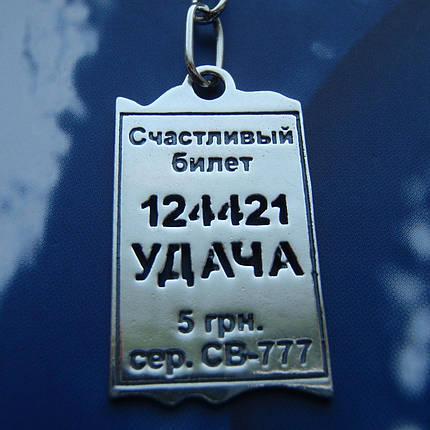"""Серебряная подвеска-брелок """"Счастливый билет"""", фото 2"""