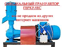 Скидка! Гранулятор корма (комбикорма) Геркулес ГР-150М