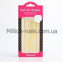 Кружево для дизайна ногтей (золото) разные 12 шт упа, фото 1